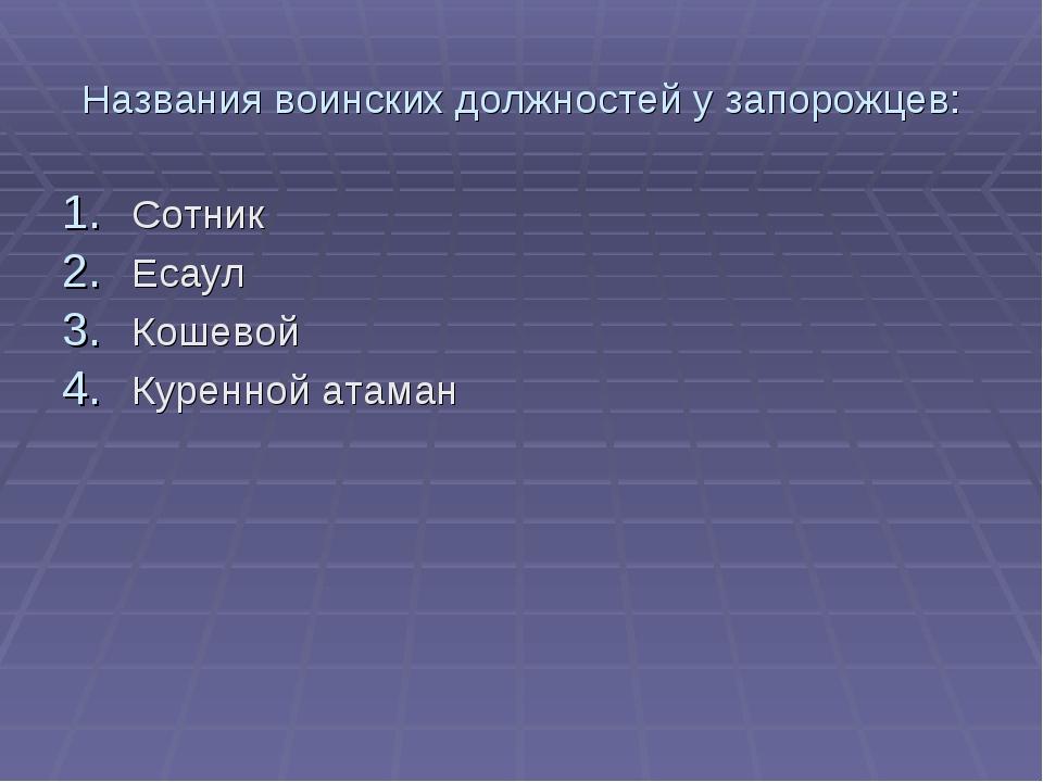 Названия воинских должностей у запорожцев: Сотник Есаул Кошевой Куренной атаман