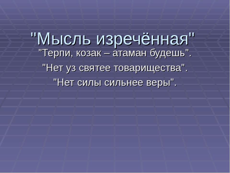 """""""Мысль изречённая"""" """"Терпи, козак – атаман будешь"""". """"Нет уз святее товариществ..."""