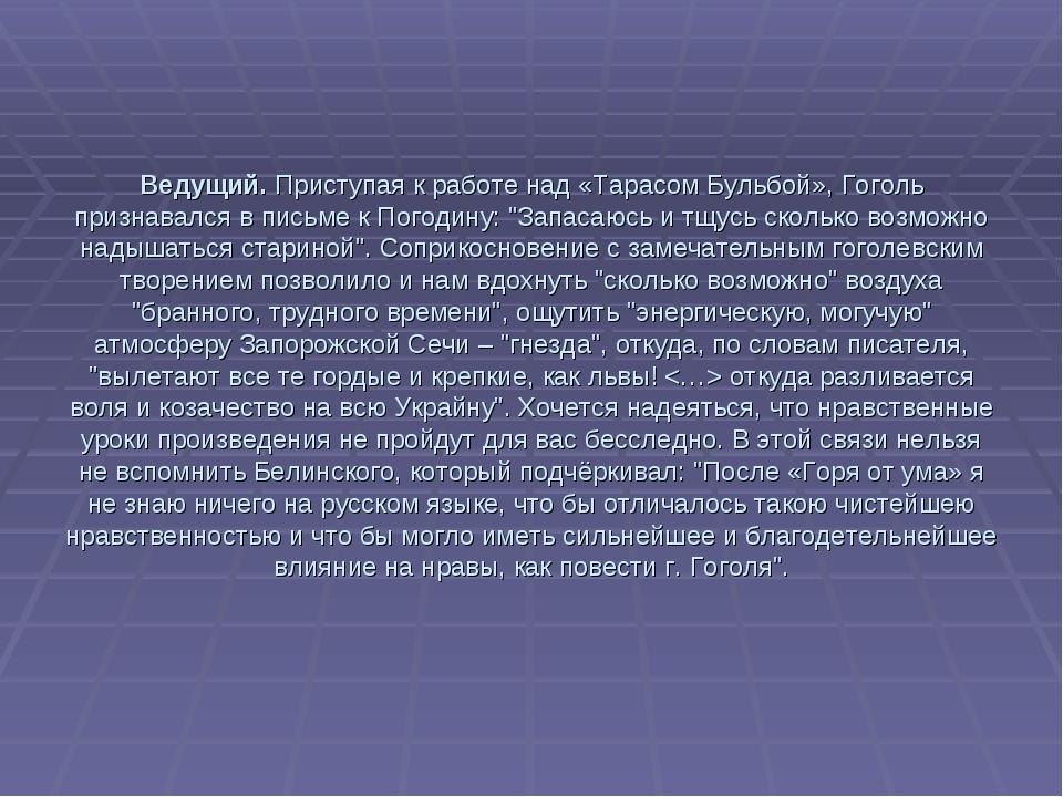 Ведущий. Приступая к работе над «Тарасом Бульбой», Гоголь признавался в письм...