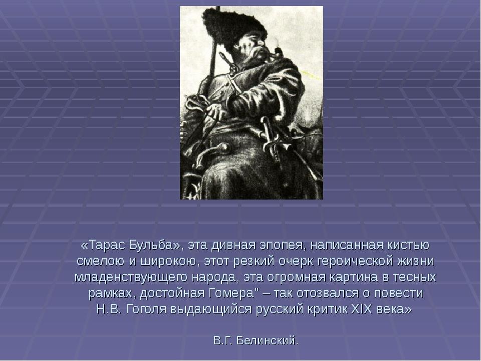 «Тарас Бульба», эта дивная эпопея, написанная кистью смелою и широкою, этот р...