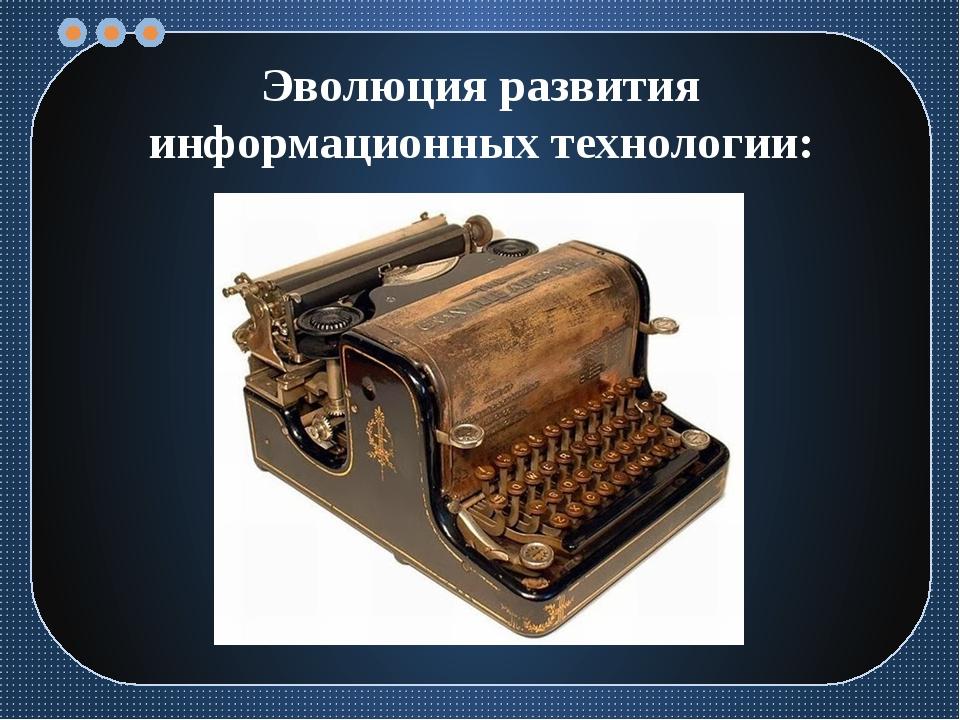 Эволюция развития информационных технологии: