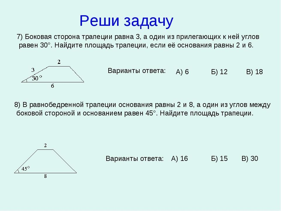 Реши задачу 7) Боковая сторона трапеции равна 3, а один из прилегающих к ней...