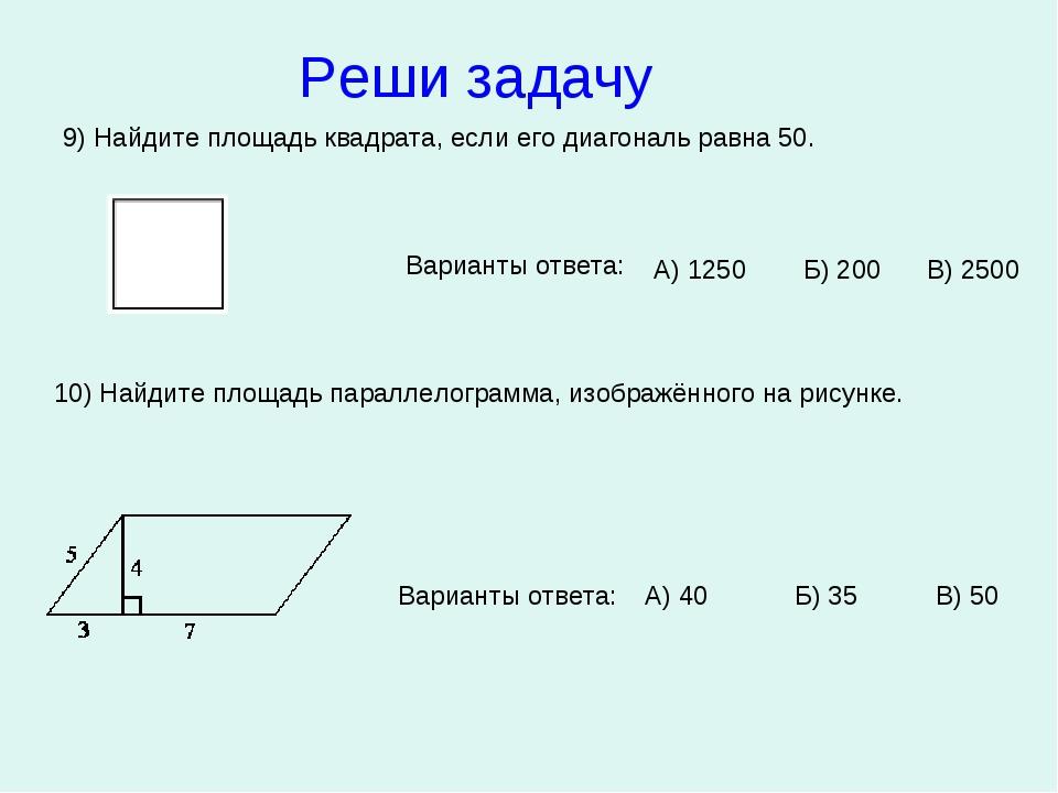 Реши задачу 9) Найдите площадь квадрата, если его диагональ равна 50. Вариант...