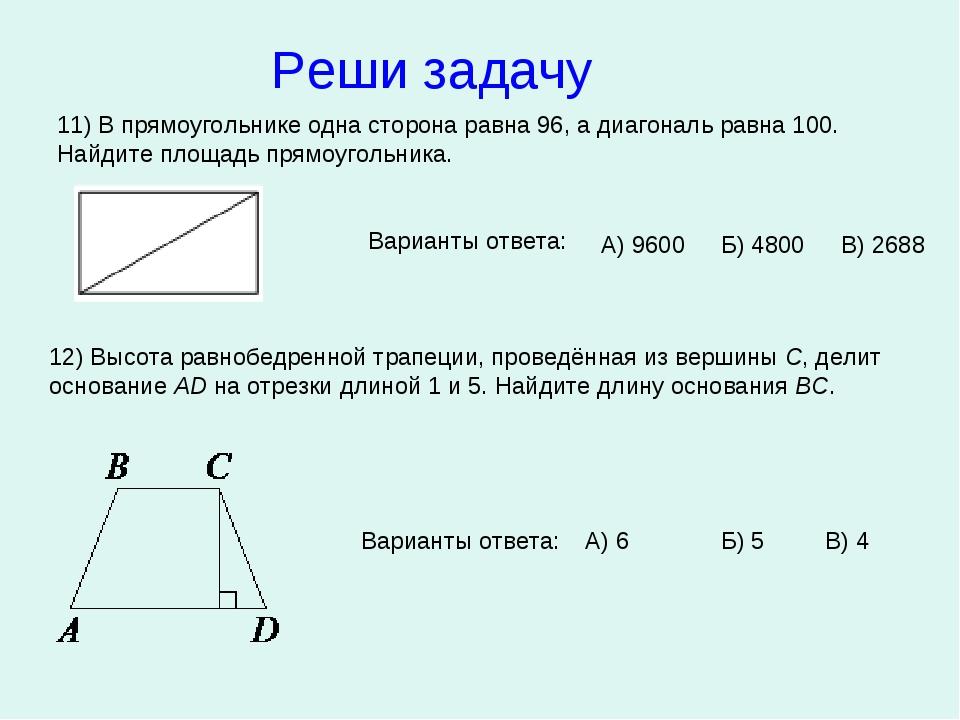 Реши задачу 11) В прямоугольнике одна сторона равна 96, а диагональ равна 100...