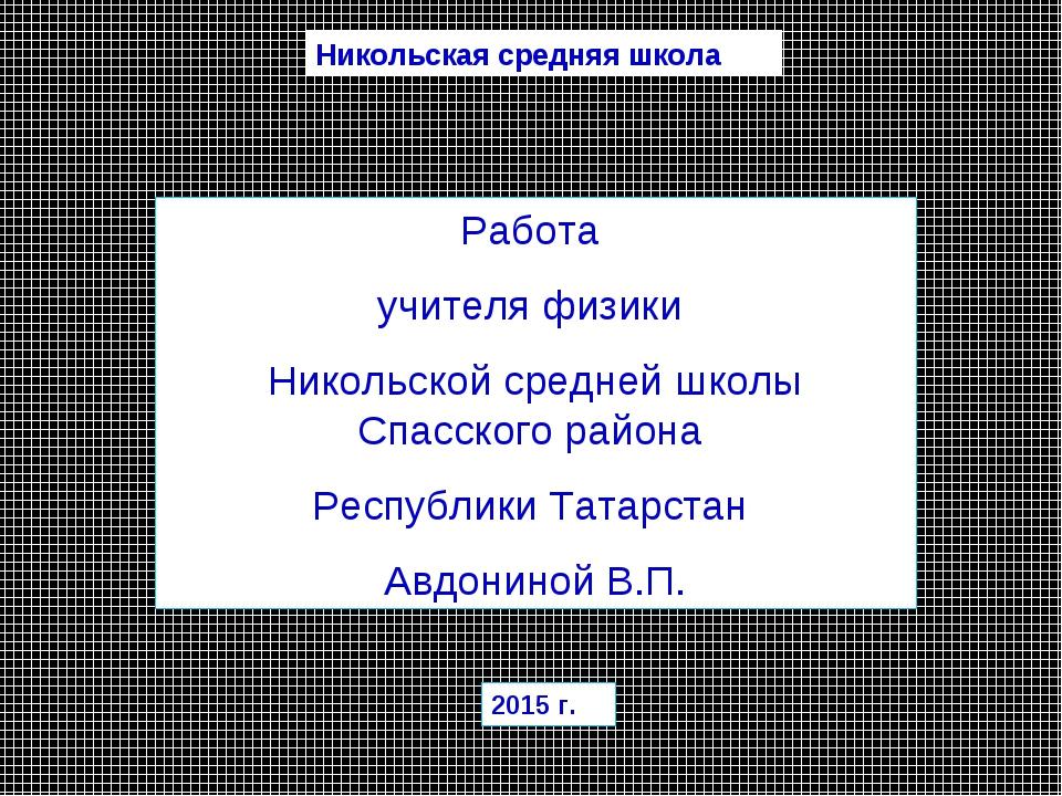 Работа учителя физики Никольской средней школы Спасского района Республики Та...