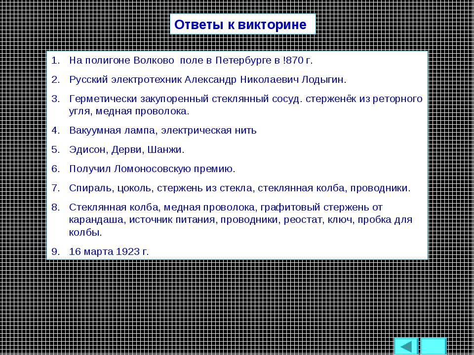 Ответы к викторине На полигоне Волково поле в Петербурге в !870 г. Русский эл...