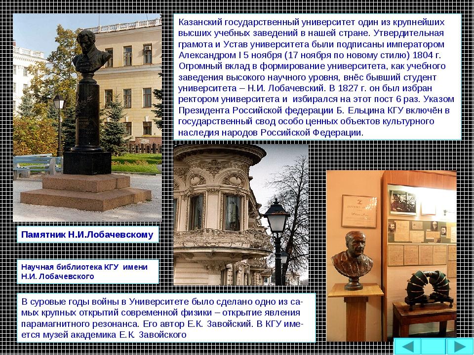 Казанский государственный университет один из крупнейших высших учебных завед...