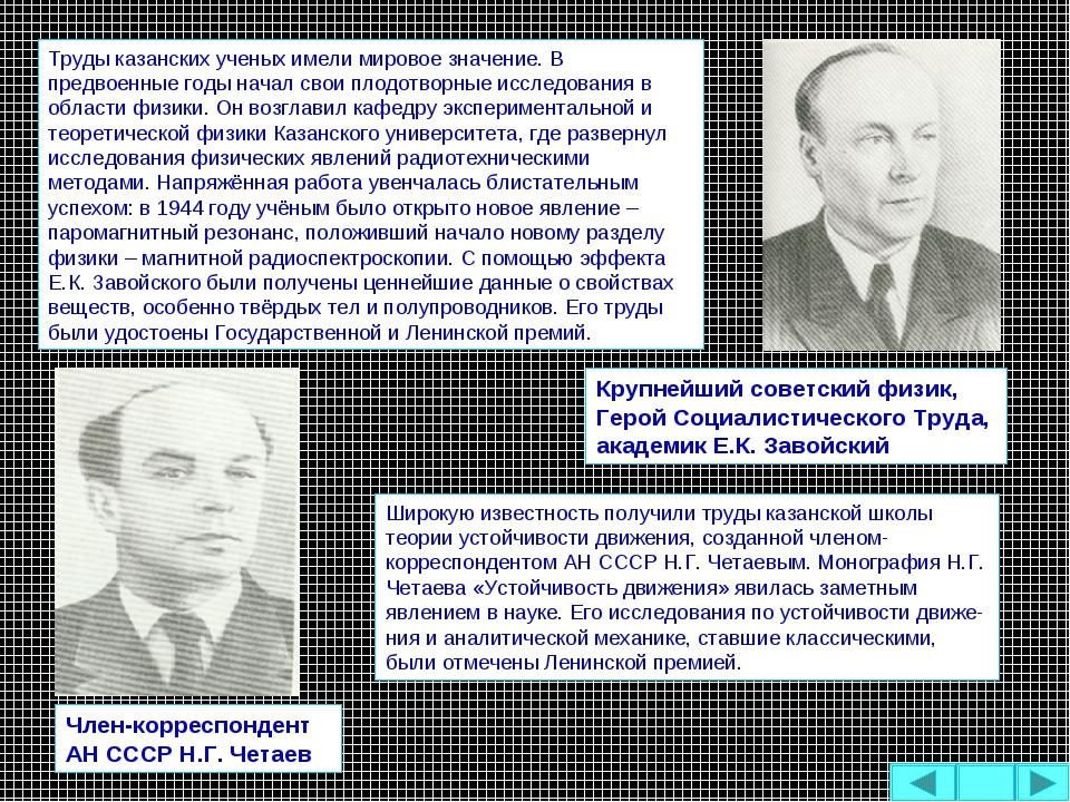 Труды казанских ученых имели мировое значение. В предвоенные годы начал свои...