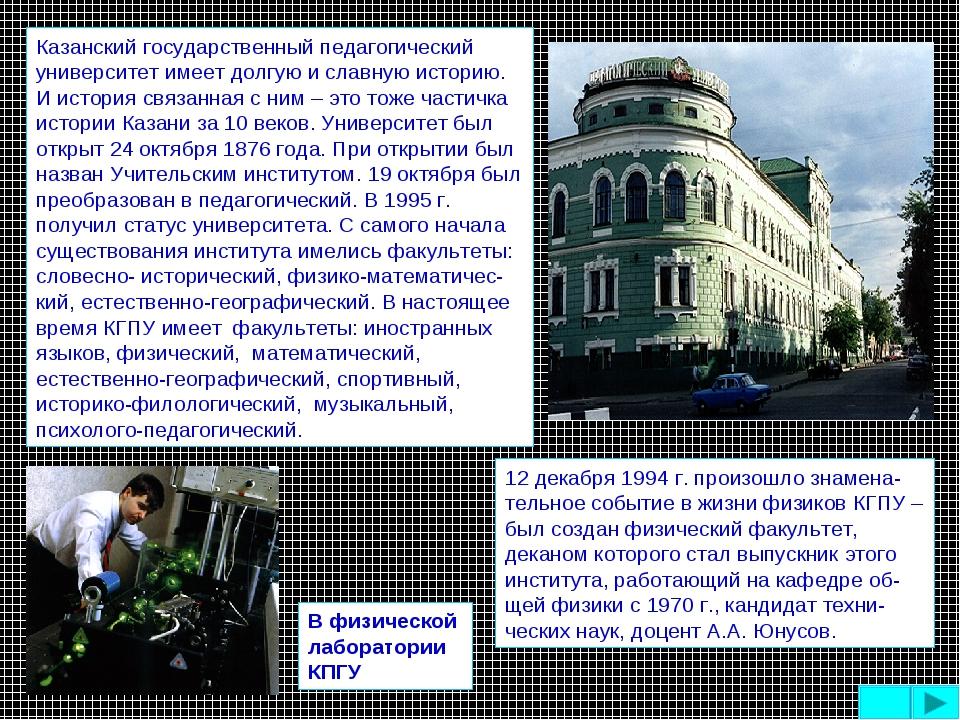 Казанский государственный педагогический университет имеет долгую и славную и...