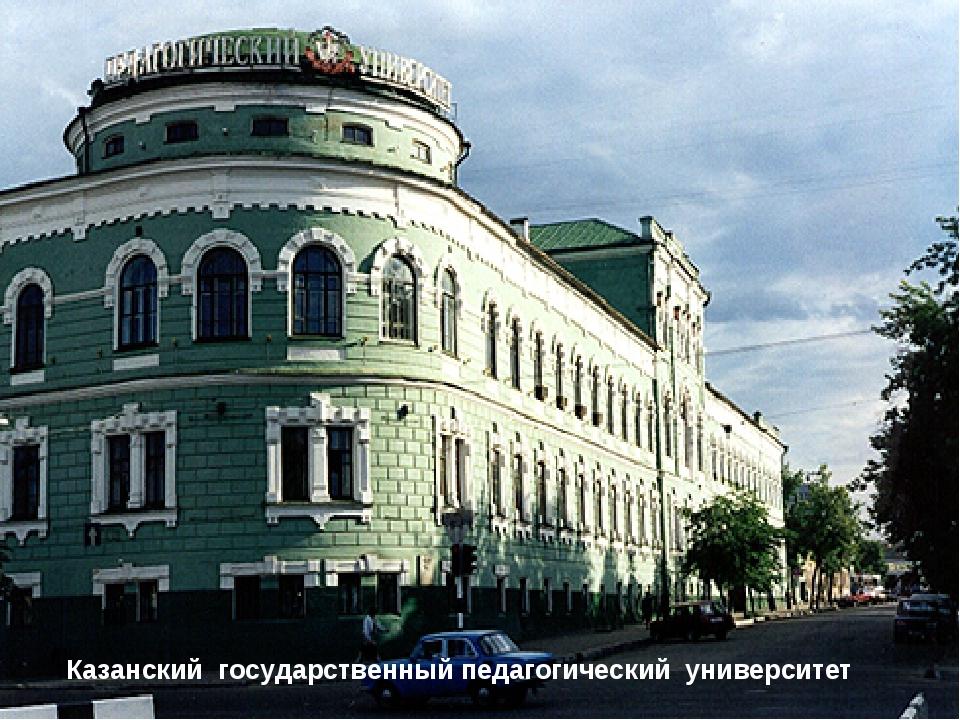 Казанский государственный педагогический университет