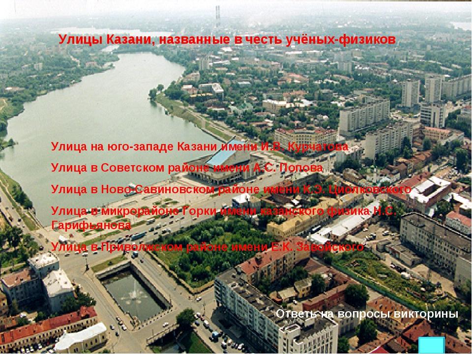 Улицы Казани, названные в честь учёных-физиков Улица на юго-западе Казани име...