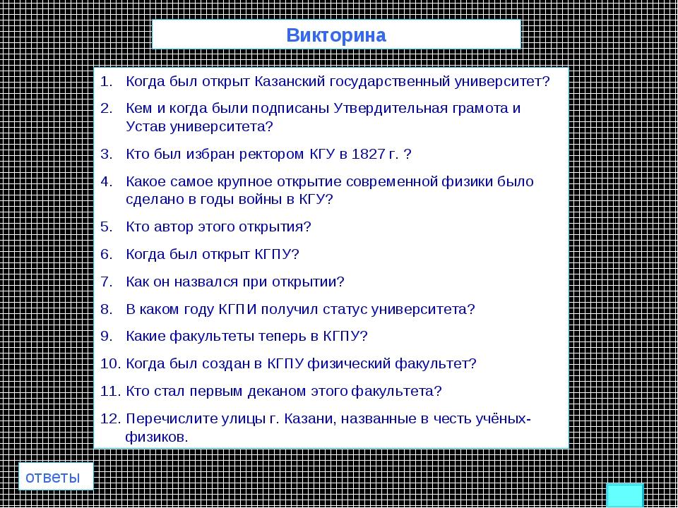 Викторина Когда был открыт Казанский государственный университет? Кем и когда...