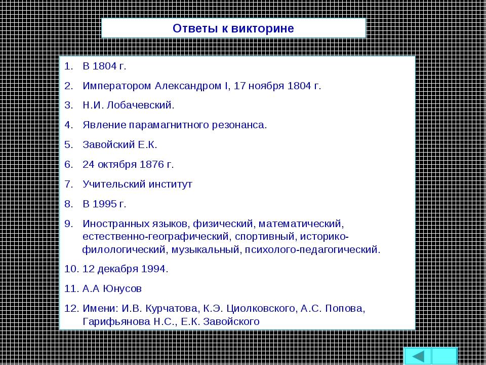 Ответы к викторине В 1804 г. Императором Александром I, 17 ноября 1804 г. Н.И...