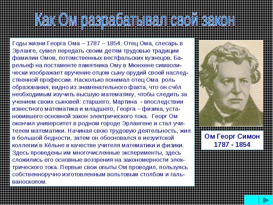 Годы жизни Георга Ома – 1787 – 1854. Отец Ома, слесарь в Эрланге, сумел перед...