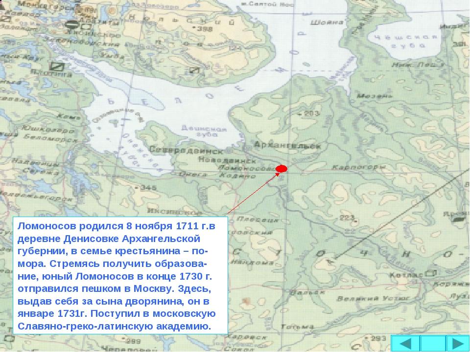 Ломоносов родился 8 ноября 1711 г.в деревне Денисовке Архангельской губернии,...