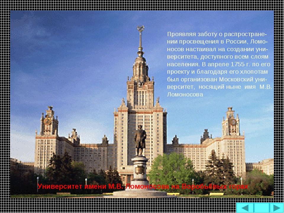 Проявляя заботу о распростране-нии просвещения в России, Ломо-носов настаивал...