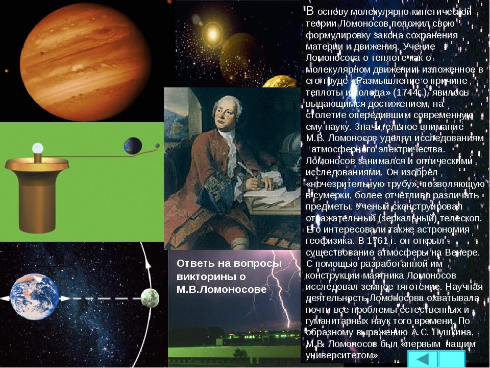 В основу молекулярно-кинетической теории Ломоносов положил свою формулировку...