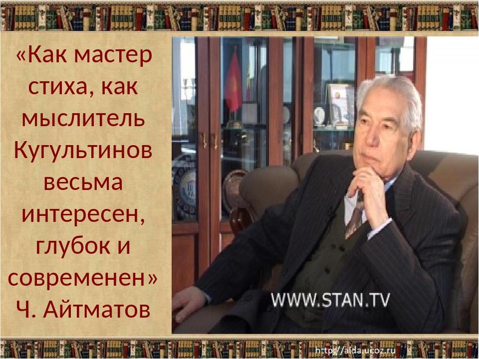 «Как мастер стиха, как мыслитель Кугультинов весьма интересен, глубок и совре...