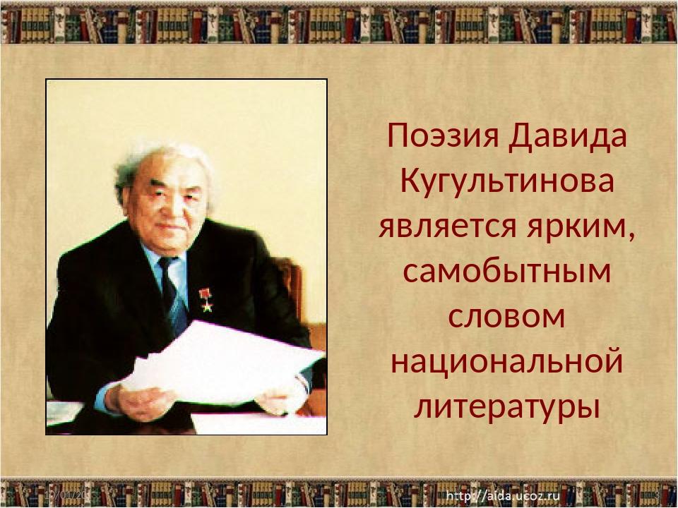 Поэзия Давида Кугультинова является ярким, самобытным словом национальной лит...