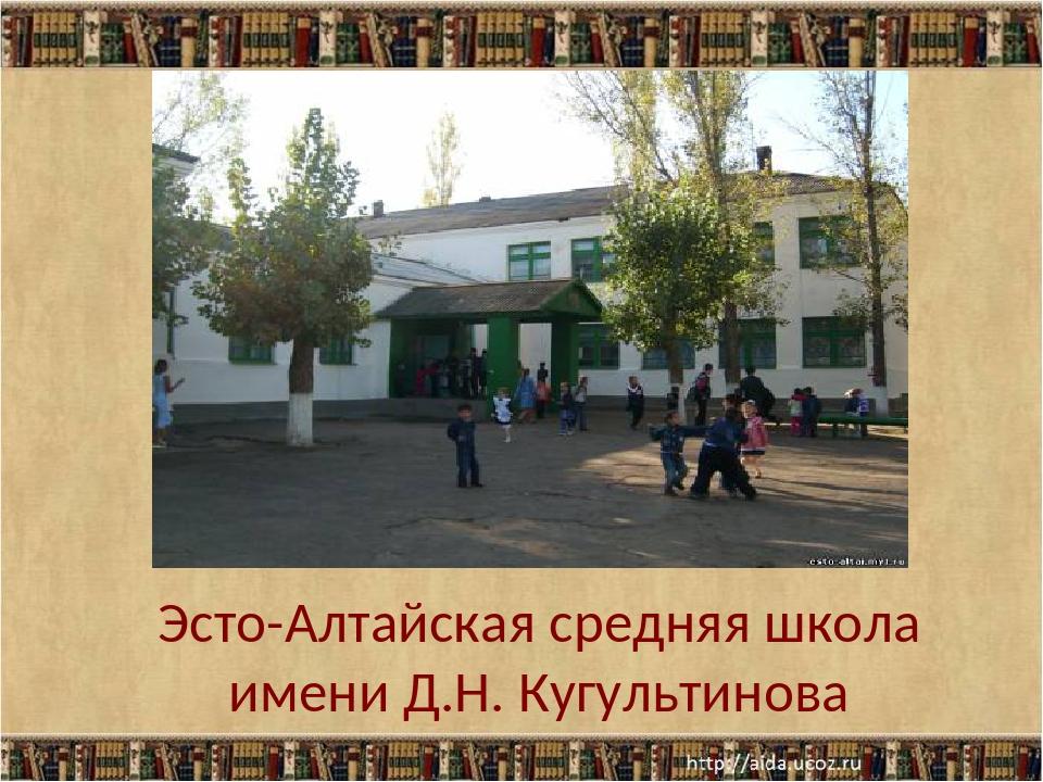 Эсто-Алтайская средняя школа имени Д.Н. Кугультинова