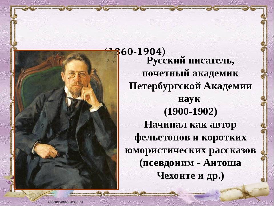 ЧЕХОВ Антон Павлович (1860-1904) Русский писатель, почетный академик Петербур...