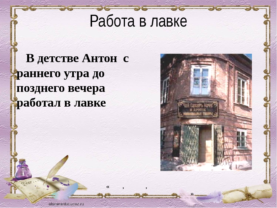 Работа в лавке В детстве Антон с раннего утра до позднего вечера работал в ла...
