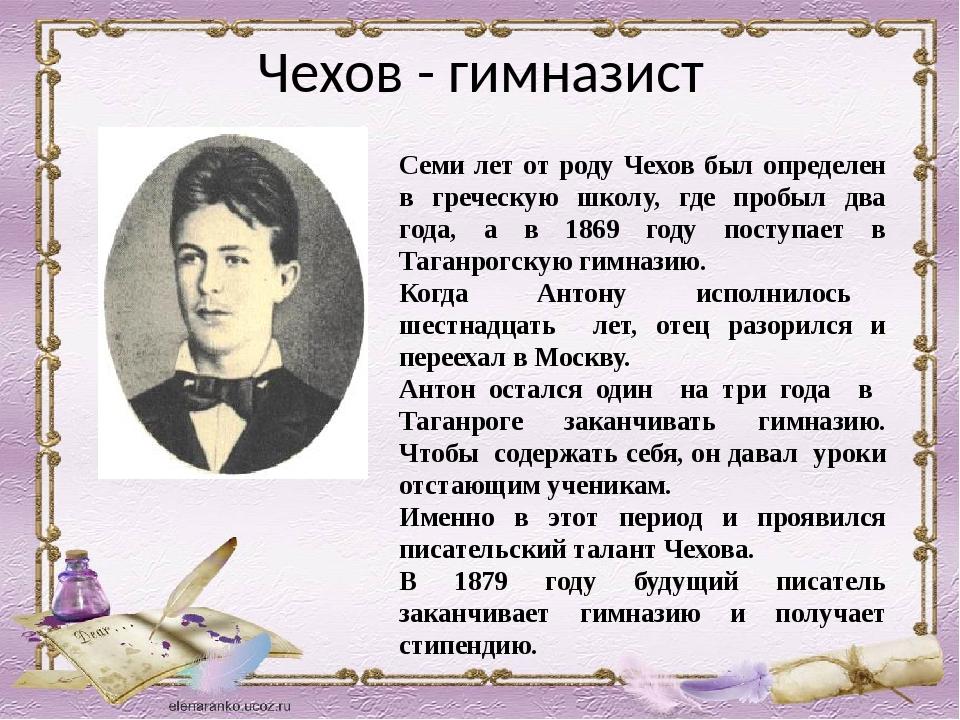 Чехов - гимназист Семи лет от роду Чехов был определен в греческую школу, где...