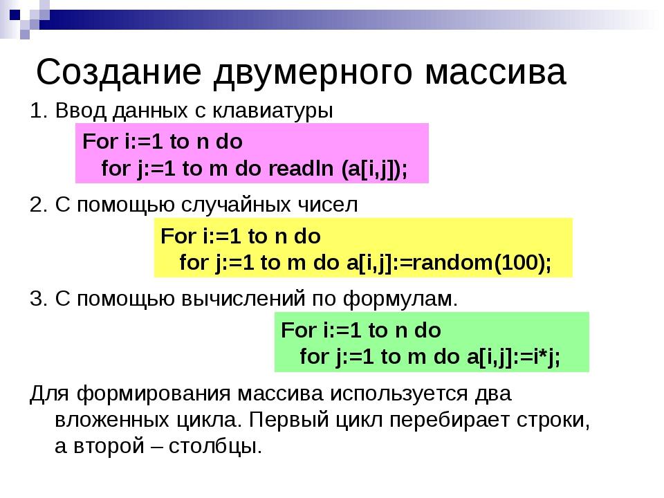 Ввод данных с клавиатуры С помощью случайных чисел С помощью вычислений по фо...