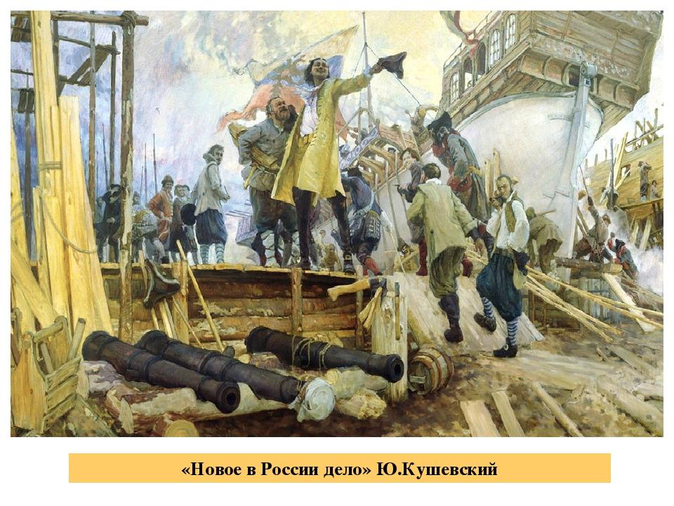 «Новое в России дело» Ю.Кушевский