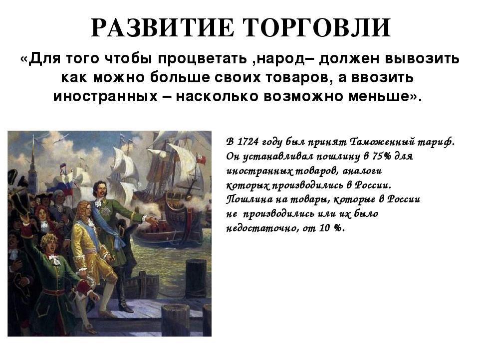 РАЗВИТИЕ ТОРГОВЛИ Такая политика соответствовала духу меркантилизма, т. е. эк...