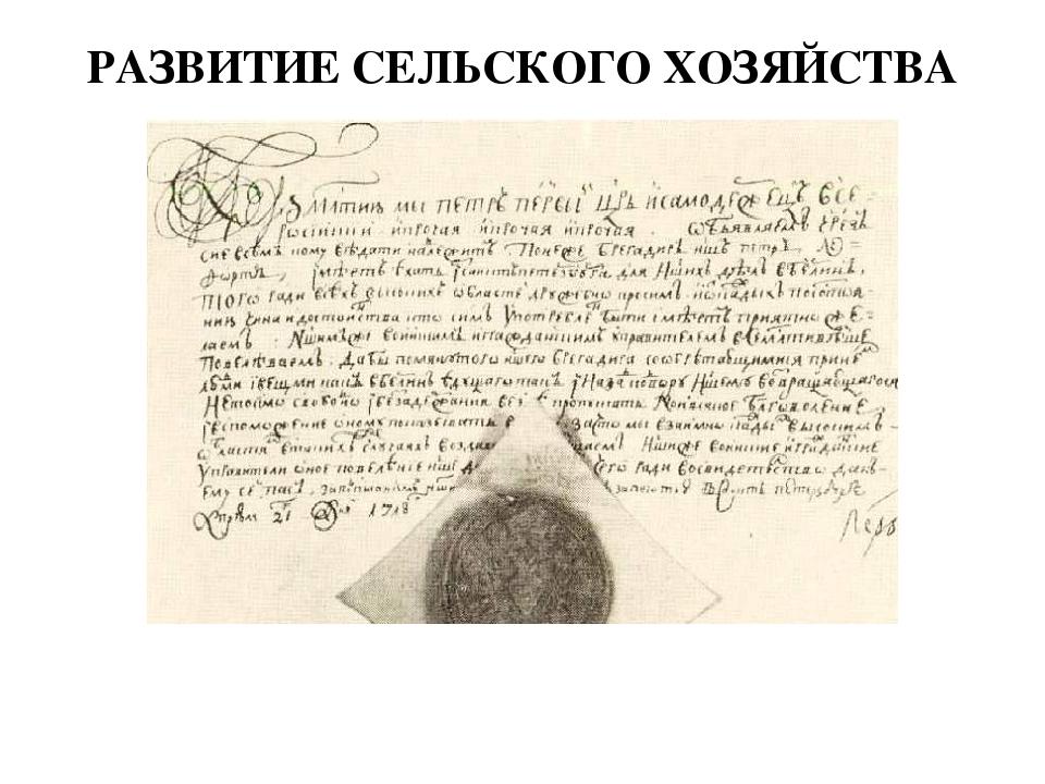 РАЗВИТИЕ СЕЛЬСКОГО ХОЗЯЙСТВА В 1724 г. была введена паспортная система для кр...