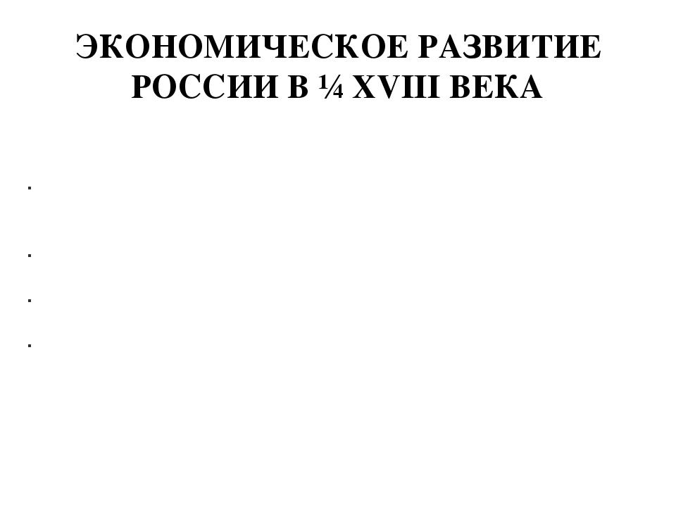 ЭКОНОМИЧЕСКОЕ РАЗВИТИЕ РОССИИ В ¼ XVIII ВЕКА В 7 раз выросло число мануфактур...