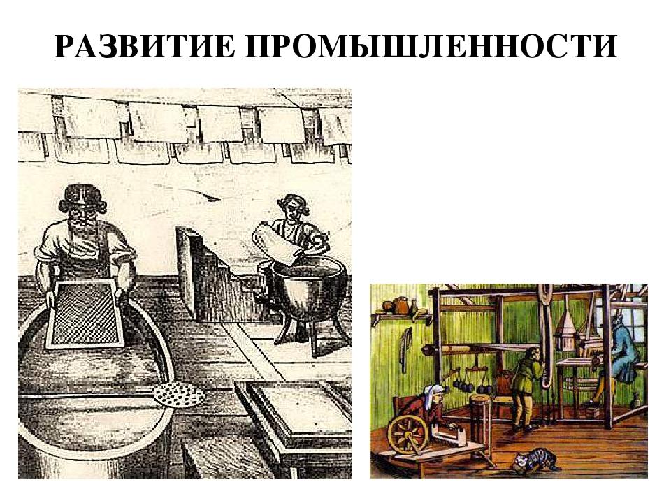 РАЗВИТИЕ ПРОМЫШЛЕННОСТИ При Петре І были организованы новые отрасли производс...