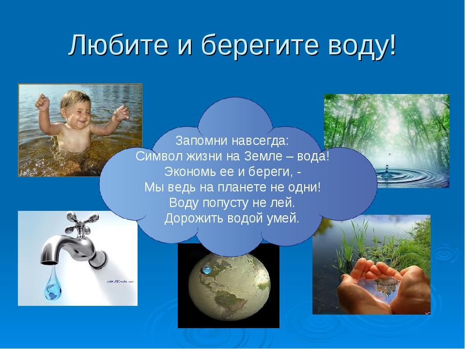Беречь воду картинка для детей