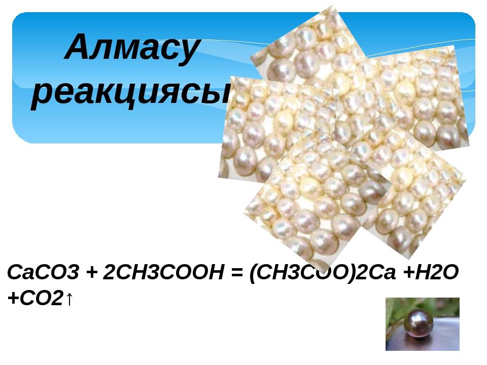 CaCO3 + 2CH3COOH = (CH3COO)2Ca +H2O +CO2↑ Алмасу реакциясы