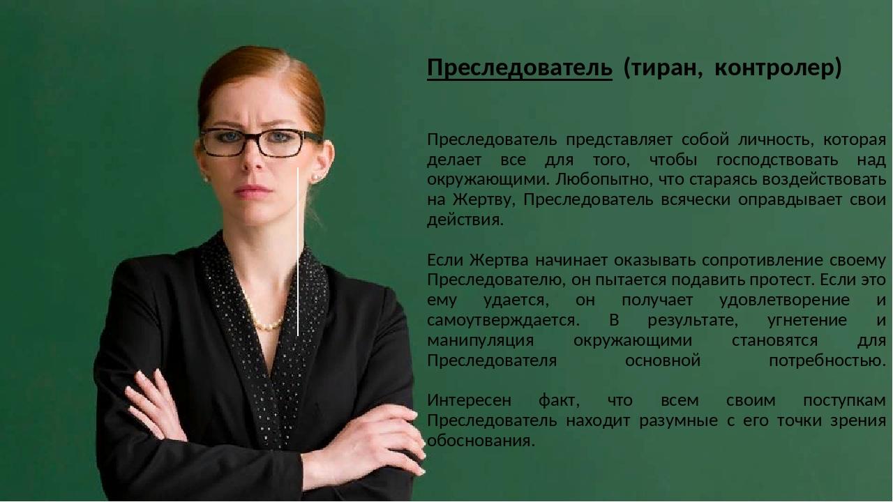 Преследователь (тиран, контролер) Преследователь представляет собой личность...