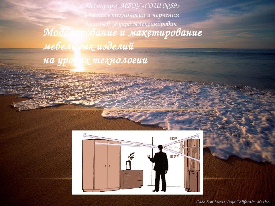 Моделирование и макетирование мебельных изделий на уроках технологии г. Чебок...