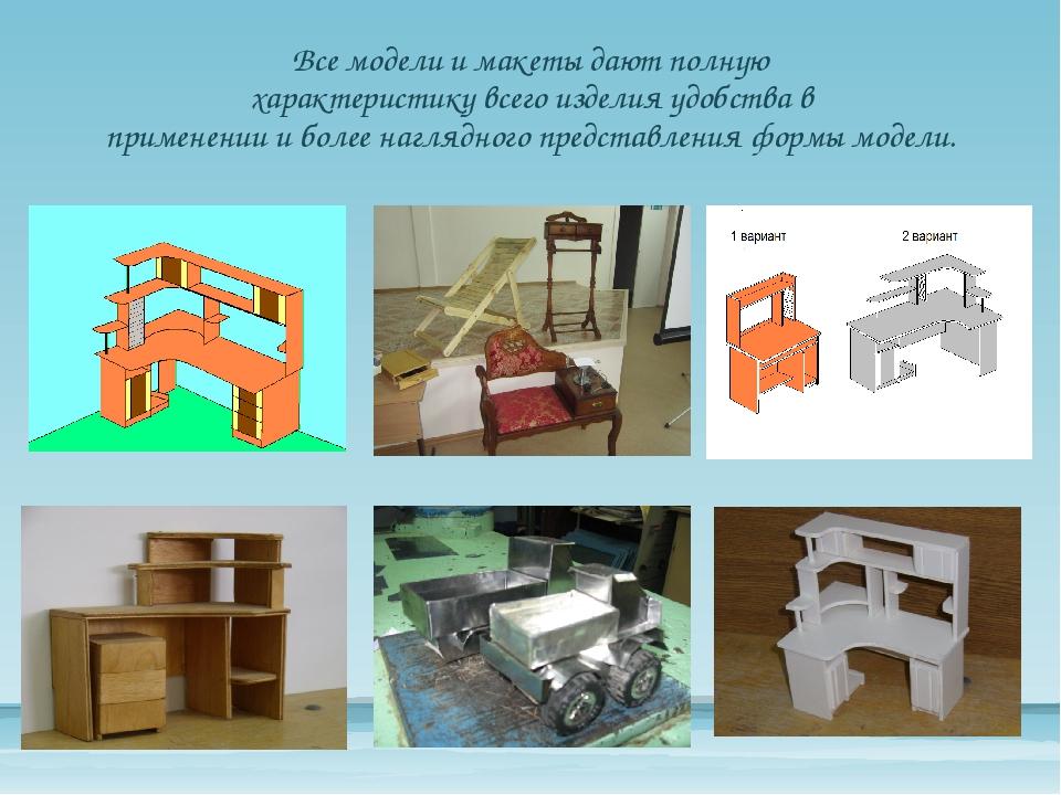 Все модели и макеты дают полную характеристику всего изделия удобства в приме...