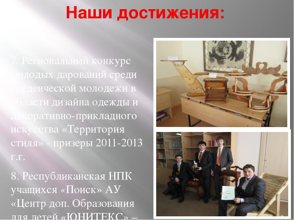 Наши достижения: 7. Региональный конкурс молодых дарований среди студенческой...