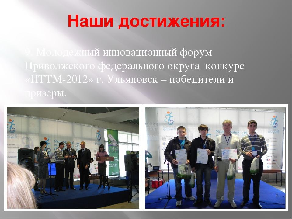 Наши достижения: 9. Молодежный инновационный форум Приволжского федерального...