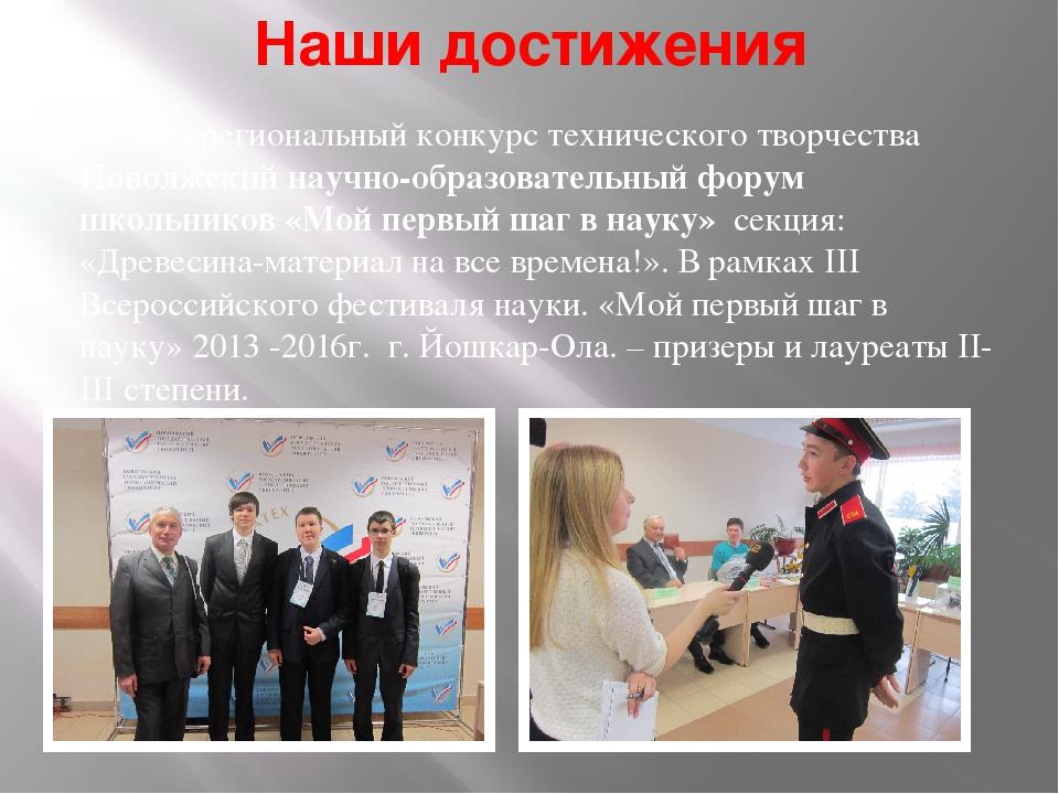 Наши достижения 10. Межрегиональный конкурс технического творчества Поволжски...