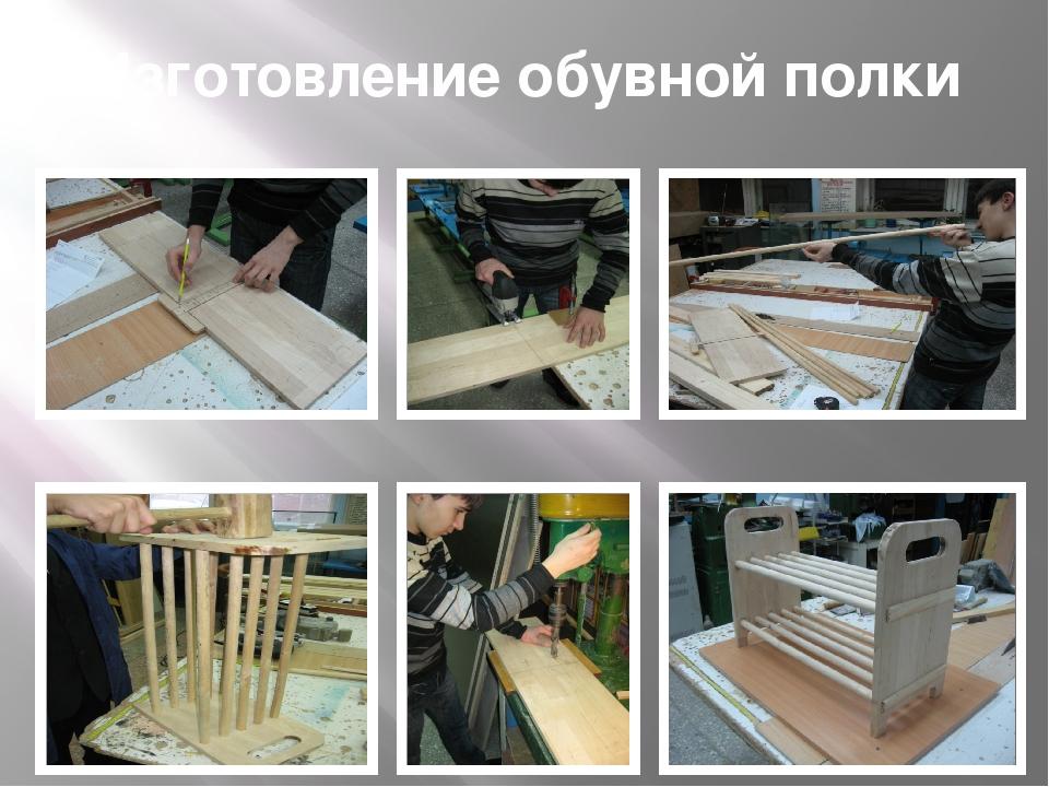 Изготовление обувной полки