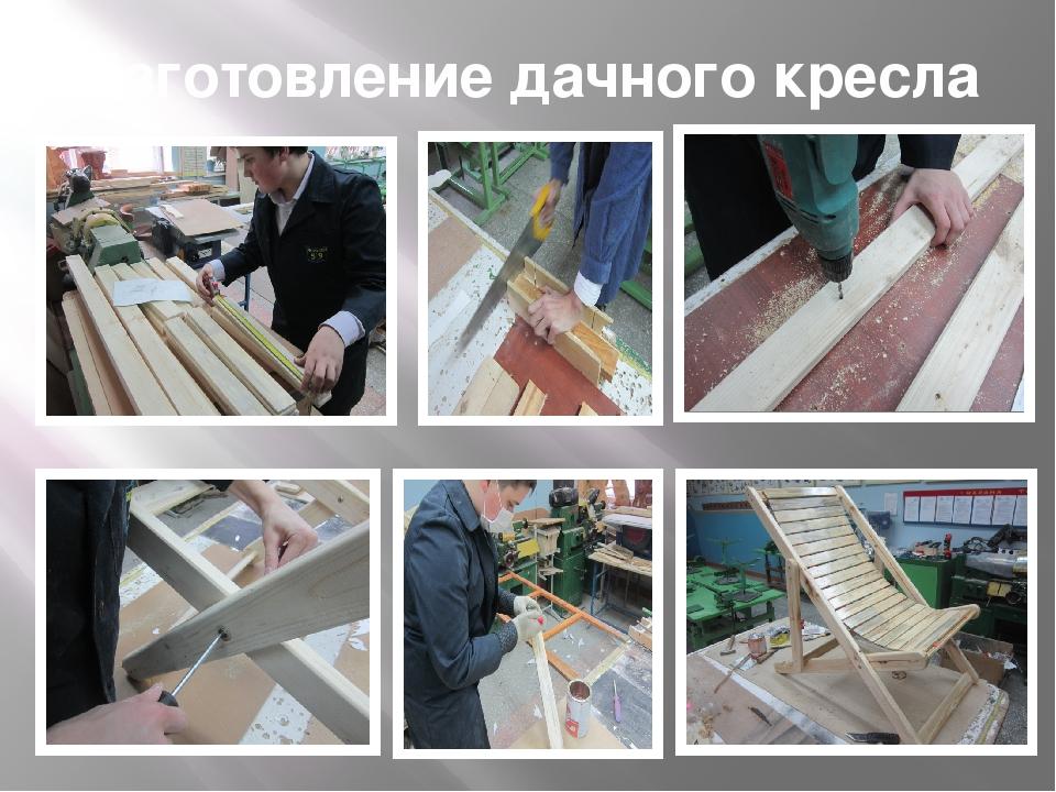 Изготовление дачного кресла