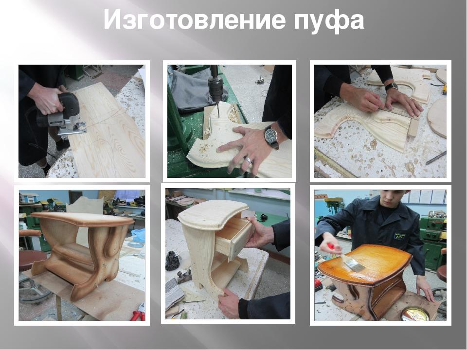 Изготовление пуфа