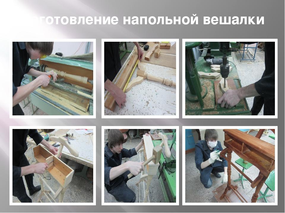 Изготовление напольной вешалки