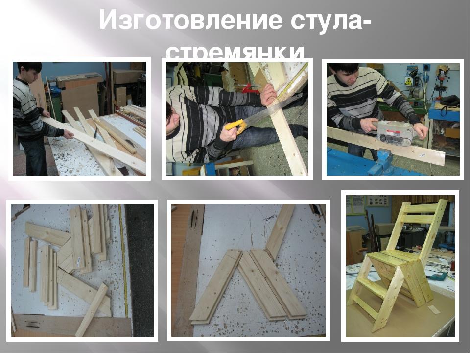 Изготовление стула-стремянки