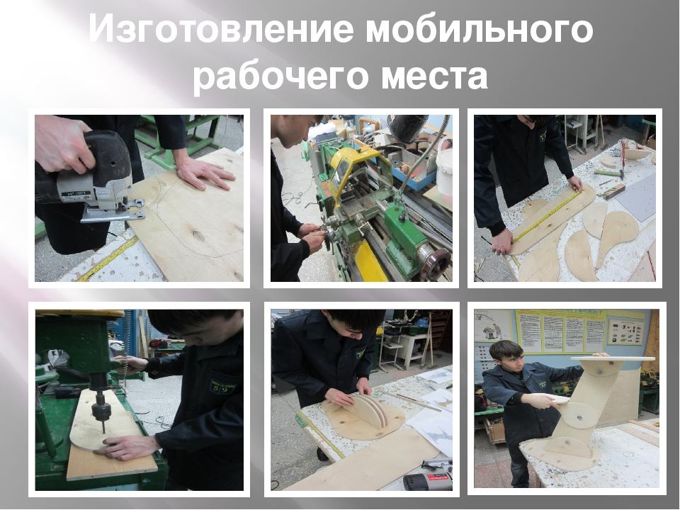 Изготовление мобильного рабочего места