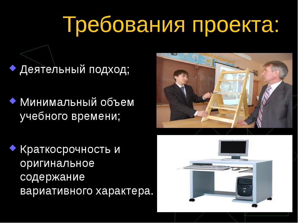 Требования проекта: Деятельный подход; Минимальный объем учебного времени; Кр...