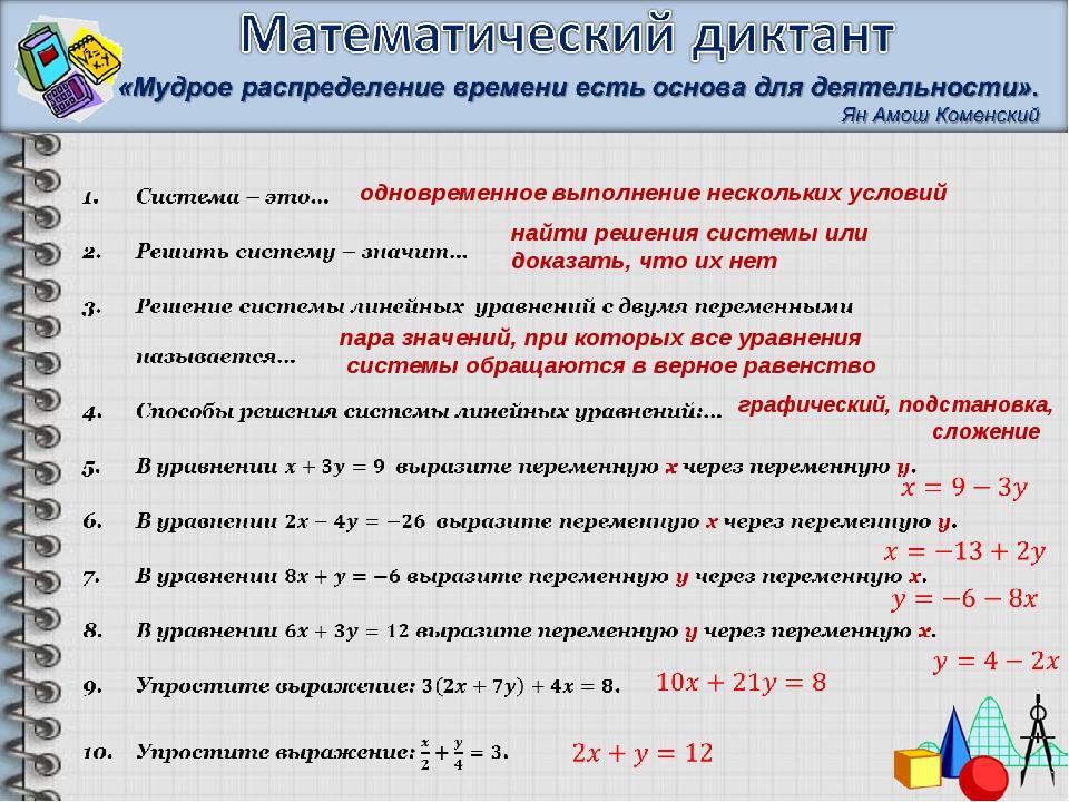 одновременное выполнение нескольких условий найти решения системы или доказат...