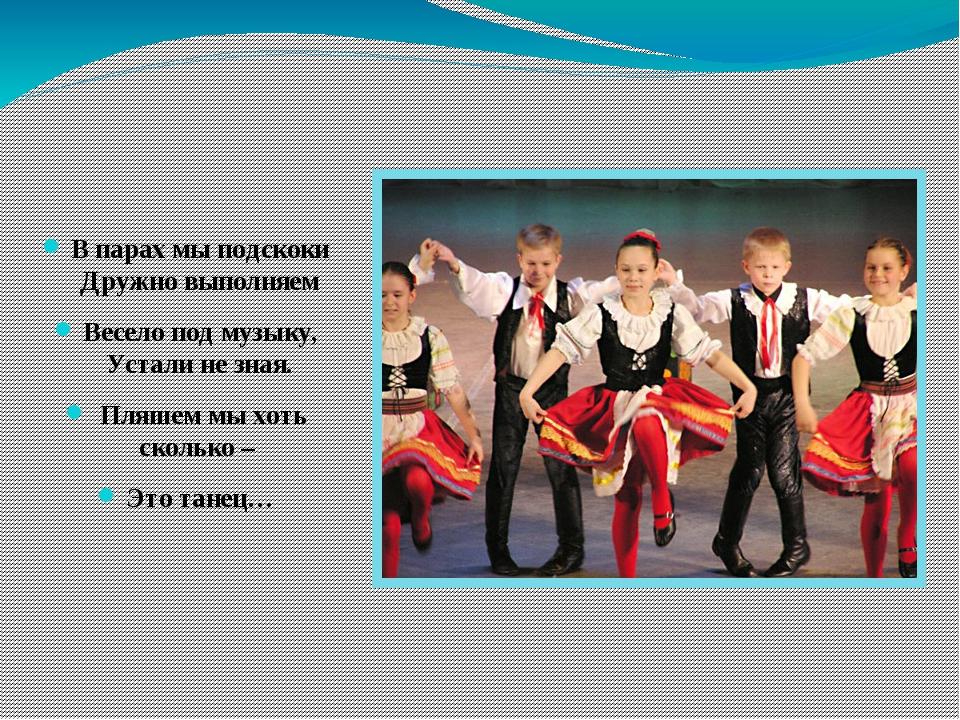 Стихотворение про танец для детей